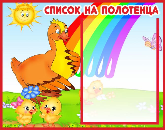 Цыпленок картинки для оформления группы